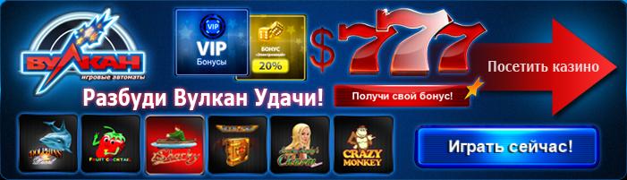 Игровой клуб Вулкан играть онлайн бесплатно