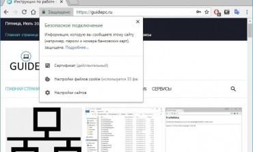 Заблуждения относительно безопасного просмотра веб-страниц